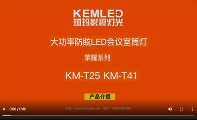 KEMA  珂玛 KM-T25/KM-T41 荣耀系列 LED筒灯