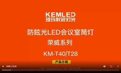 KEMA 珂玛 KM-T28/KM-T40 荣威系列 LED筒灯