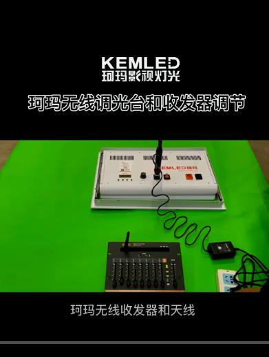 无线调光台收发器调节教程