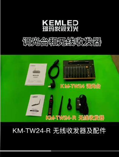 无线调光台和收发器开箱视频