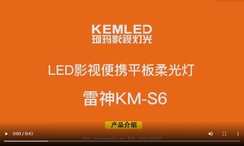 KM-S6 便携式LED影视平板灯