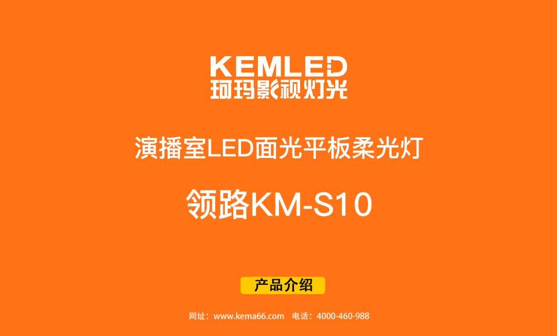 KM-S10 超高清LED影视平板柔光灯
