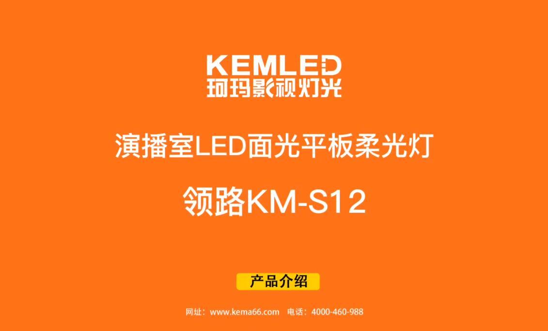 KM-S12 超高清LED影视平板柔光灯