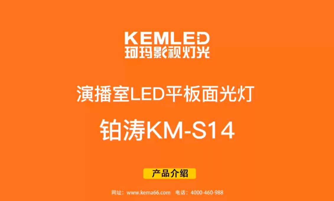 KM-S14超高清LED影视平板柔光灯