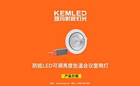 珂玛KM-T12R/T18R/T25R/T30R防眩LED筒灯系列