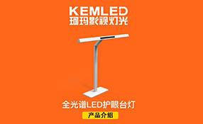 KEMA珂玛KM-S8全光谱LED护眼台灯