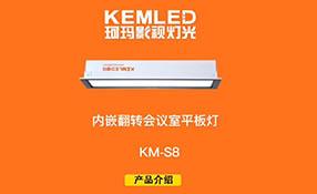 KEMA珂玛KM-S8内嵌翻转会议室平板灯