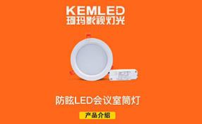 KEMA珂玛KM-T12/T18/T20/T30防眩LED筒灯系列