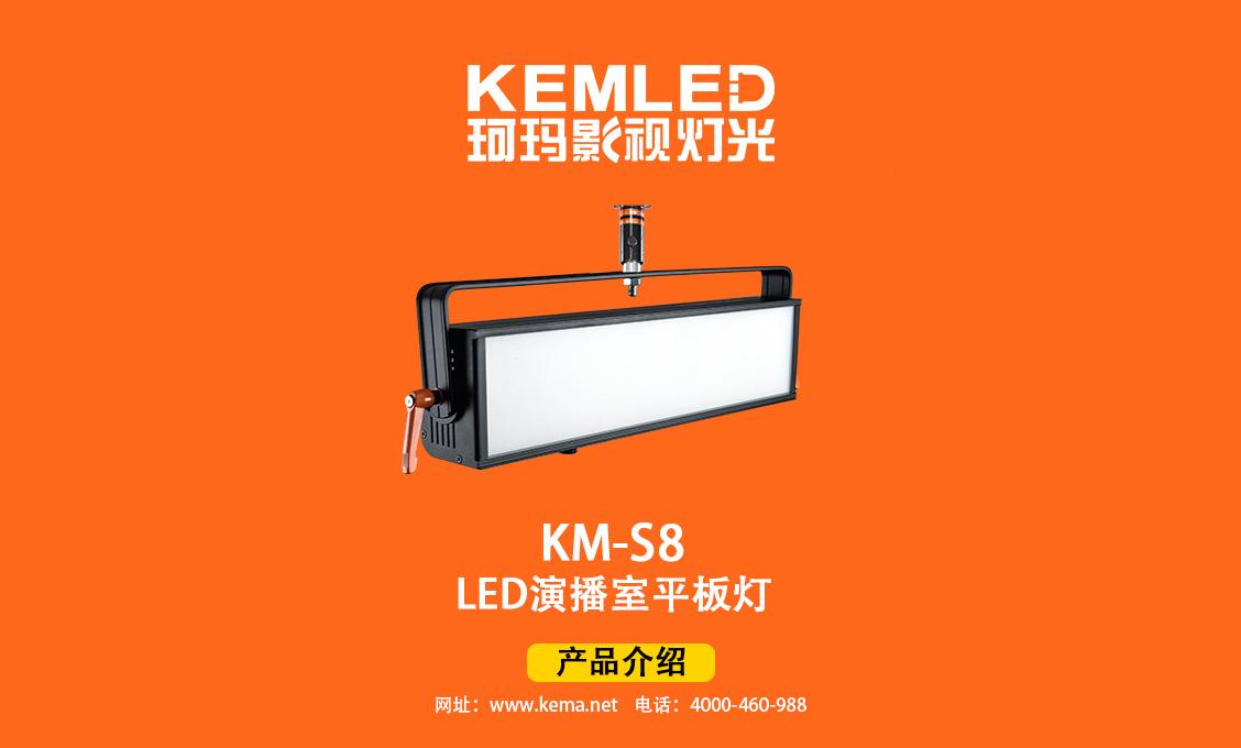 KM-S8 超高清LED影视平板地灯
