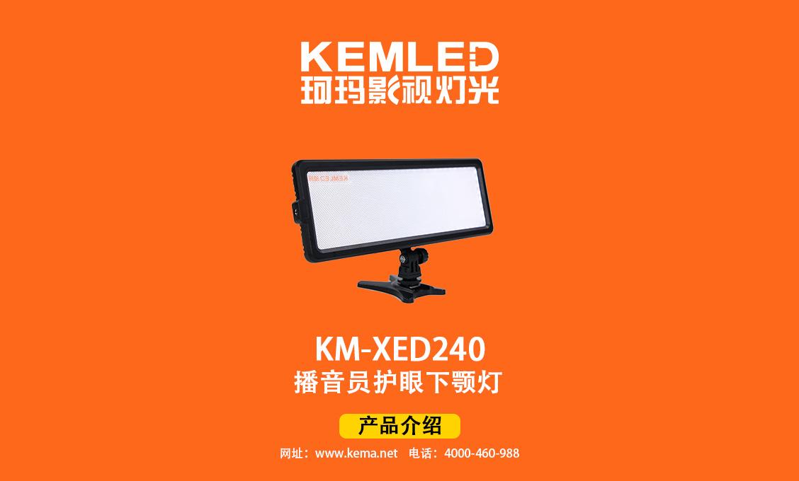 KEMLED珂玛 【KM-XED240 播音员护眼LED下颚灯】