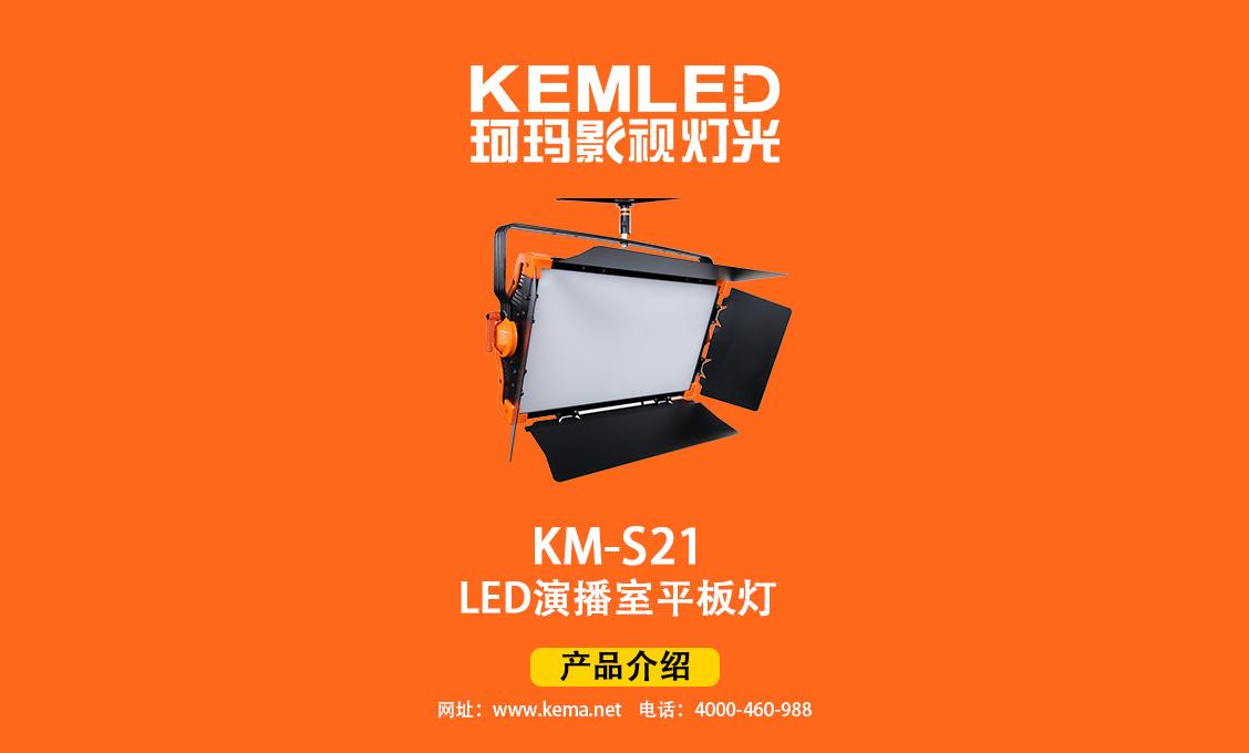 KM-S21 超高清LED影视平板柔光灯