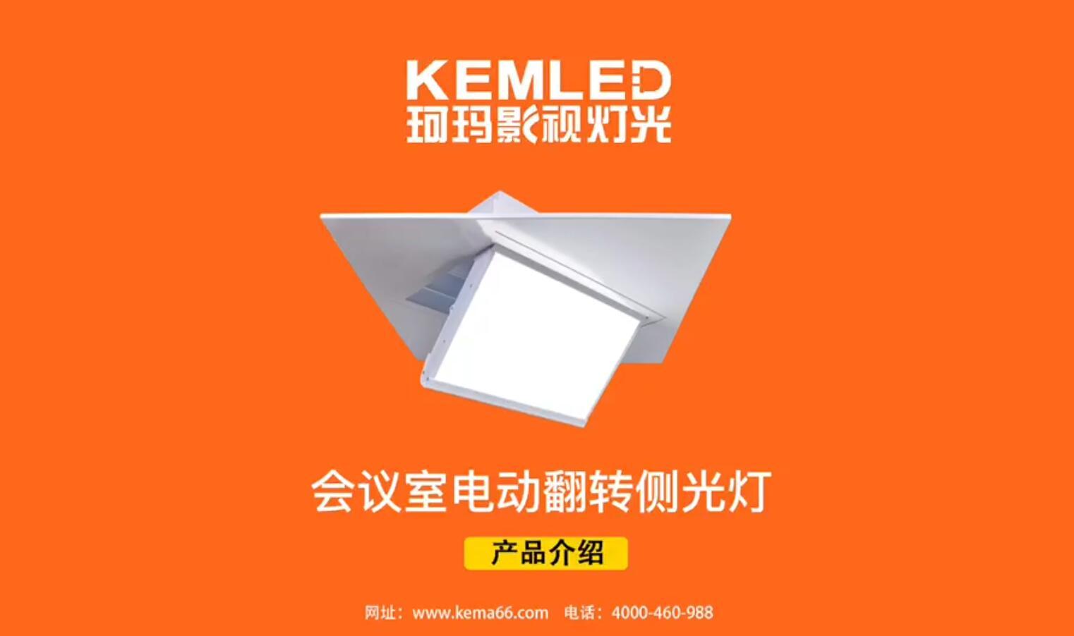 KM-H10D防黑脸LED电动翻转会议室灯