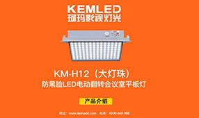 KM-H12大灯珠电动翻转会议室灯