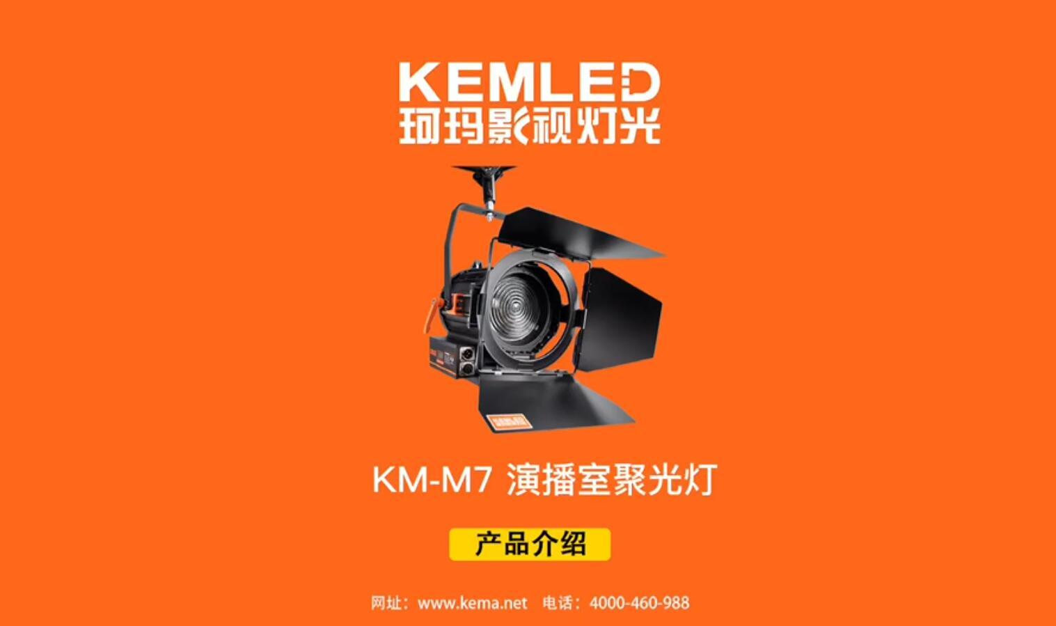 KM-M7 70W演播室LED聚光灯