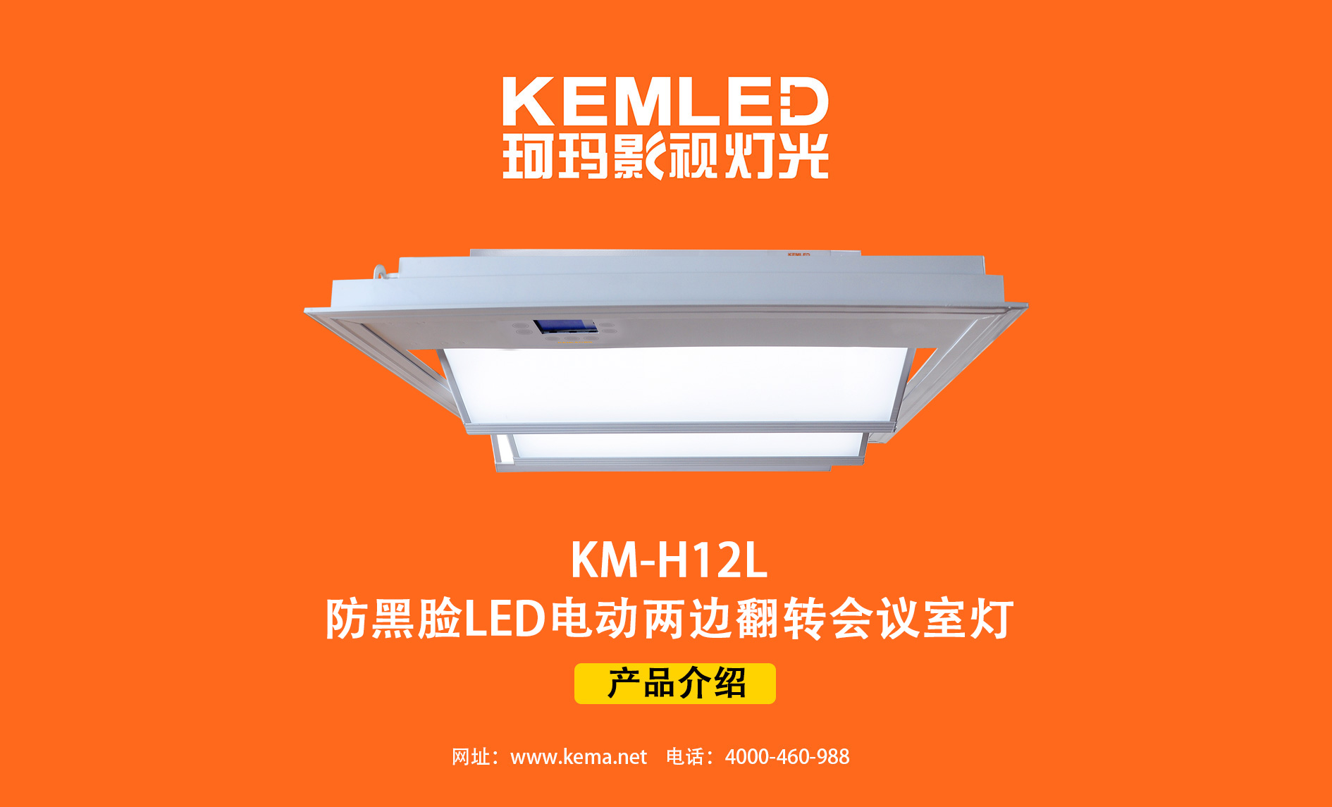 KM-H12L 防黑脸LED电动两边翻转会议室平板灯
