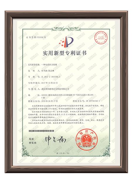 珂玛专利:电动恒力铰链