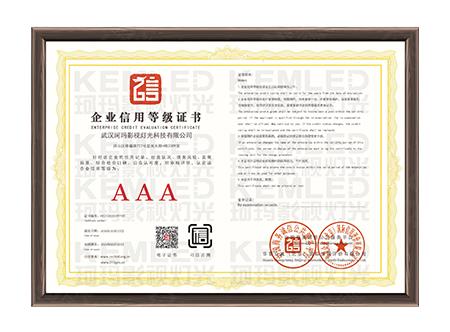 珂玛-企业信用等级证书
