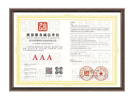 珂玛-质量服务诚信单位证书