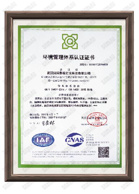 珂玛- ISO14001环境管理认证