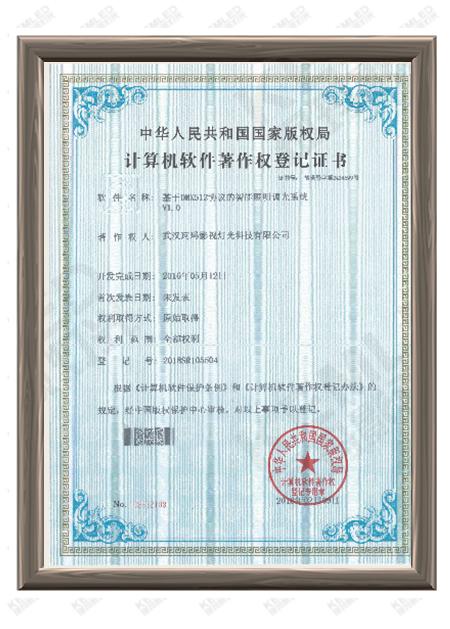 珂玛软著证书:DMX512智能调光系统