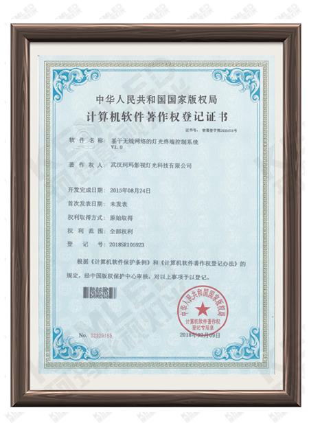 珂玛软著证书:无线网络灯光控制系统