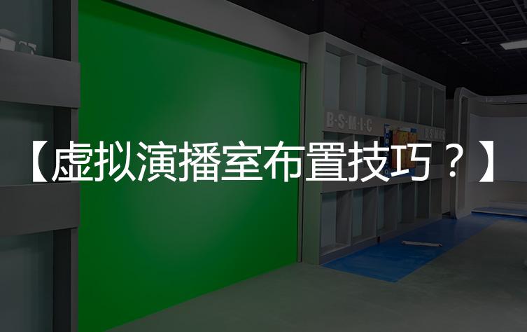 虚拟演播室灯光【布置技巧】?