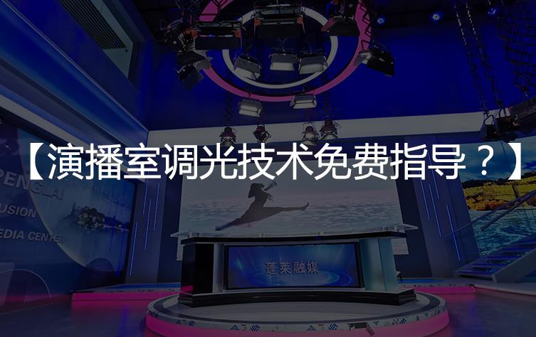 【演播室技术】演播室调光技术免费指导?