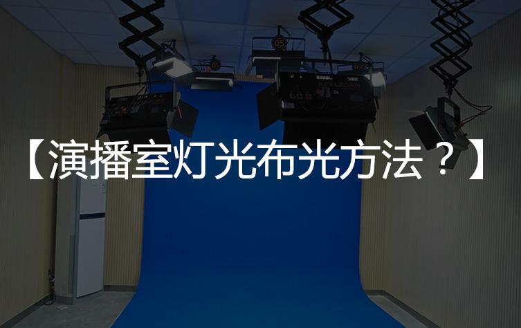 【演播室布光技巧】演播室灯光布光方法和技巧?