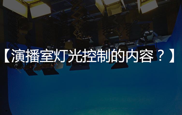 【灯光控制】演播室灯光控制的内容包括?