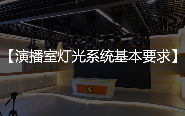 灯光系统设计之【演播室灯光系统的基本要求】
