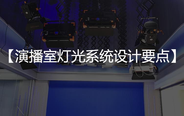 灯光系统设计之【演播室灯光系统设计要点】