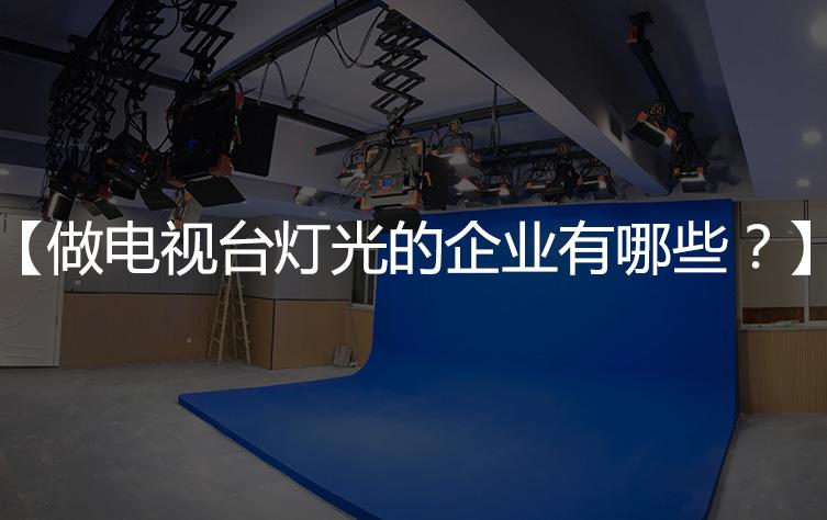 【演播室灯光厂家】做电视台演播室灯光的公司有哪些?