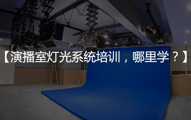 演播室灯光系统培训,哪里可以专业学习?