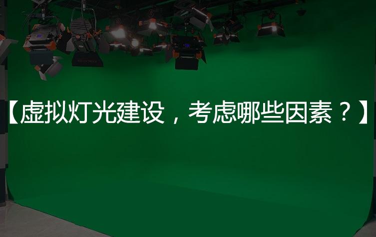 【演播室建设因素】虚拟演播室灯光建设,考虑哪些因素?