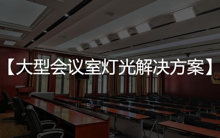【会议室灯光方案】大型会议室灯光解决方案的要求及标准?