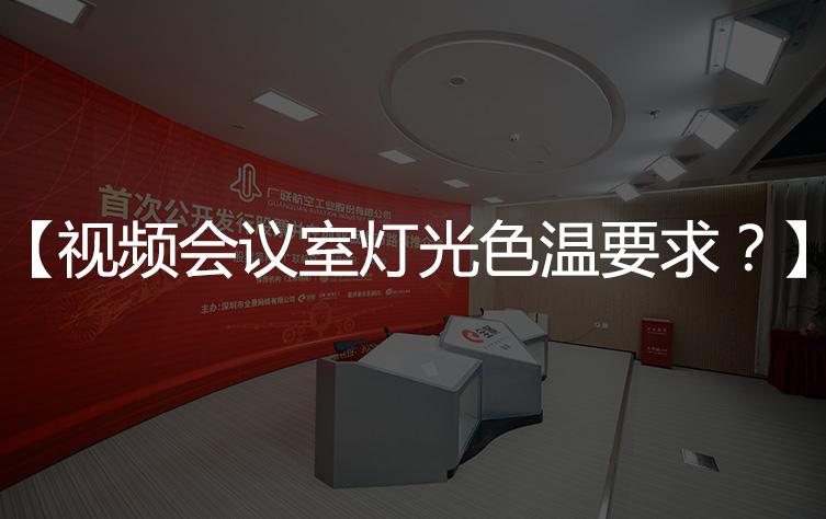 【会议室色温】视频会议室灯光色温要求与标准?