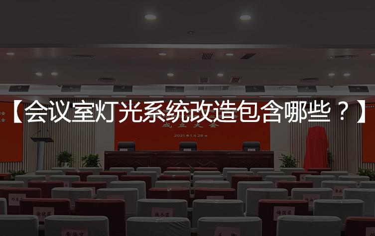 【会议室灯光改造】会议室灯光系统改造包含哪些方面?