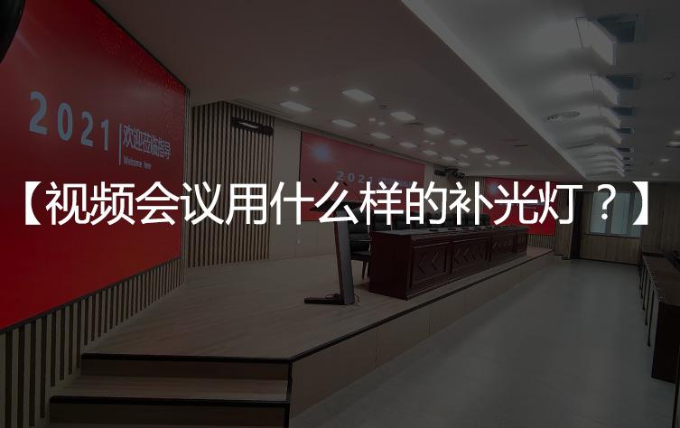 【会议室补光灯】视频会议用什么样的补光灯?