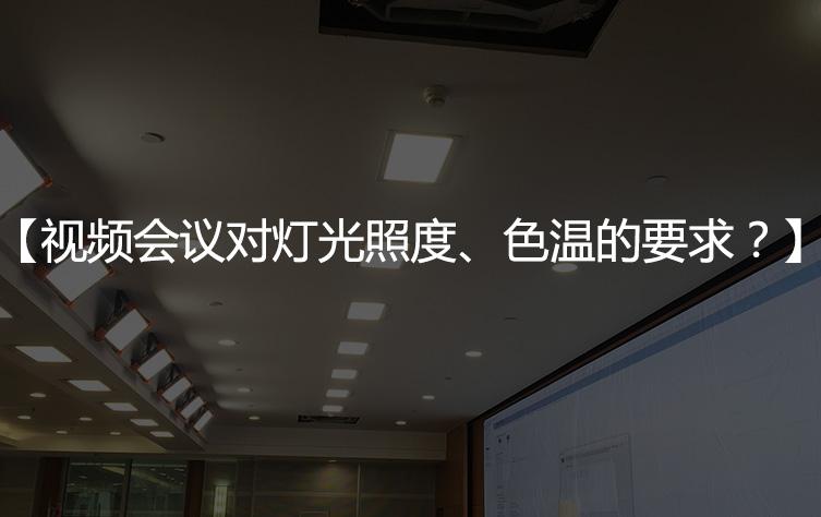 【会议室照度/色温】视频会议对灯光照度/色温要求?