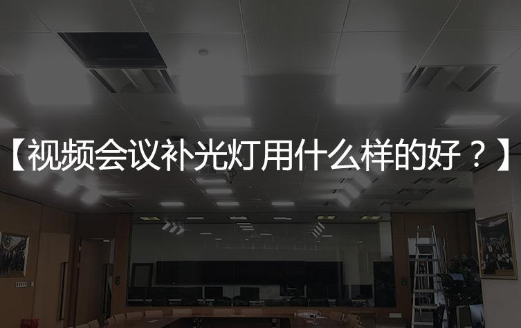 【会议室LED灯】视频会议补光灯用什么样的好?