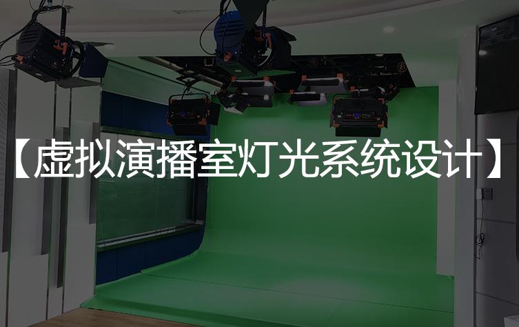 灯光系统设计之【虚拟演播室灯光系统的设计】