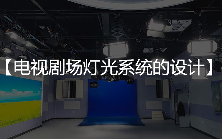 灯光系统设计之【电视剧场灯光系统的设计】