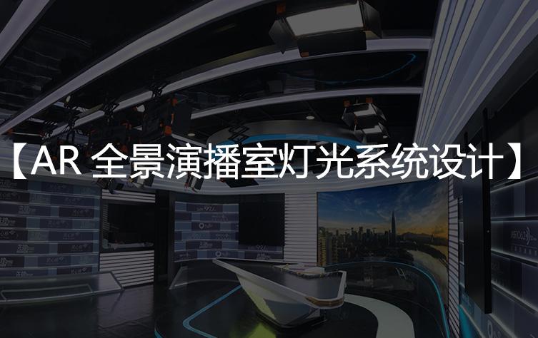 灯光系统设计之【AR全景演播室灯光系统设计】