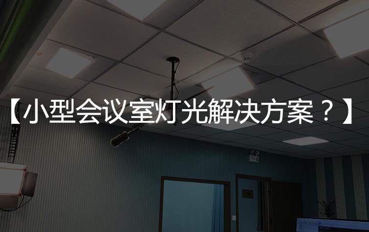 【小型会议室灯光】led数字会议灯解决方案?