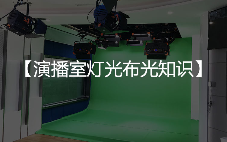 【演播室灯光干货】演播室灯光布光知识