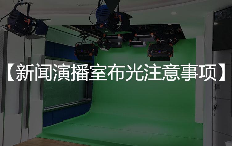 【演播室灯光布置】新闻演播室灯光布置注意事项