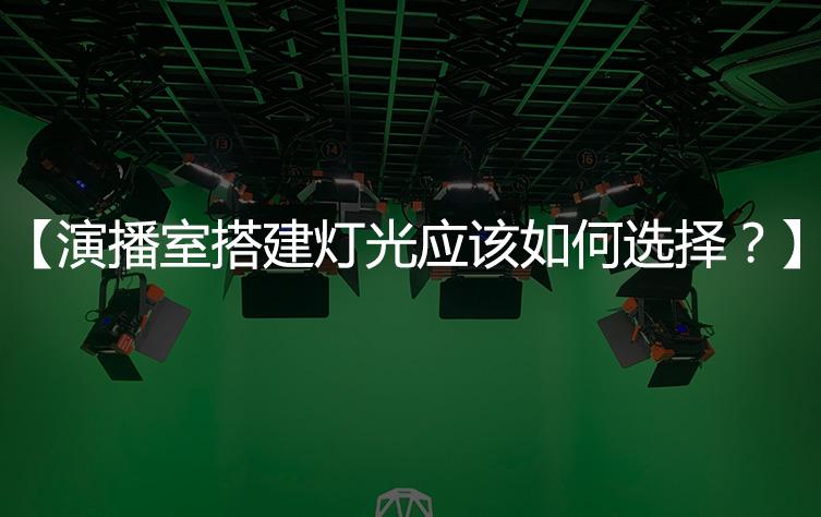 【演播室灯光教程】演播室灯光应该如何搭建和选择?