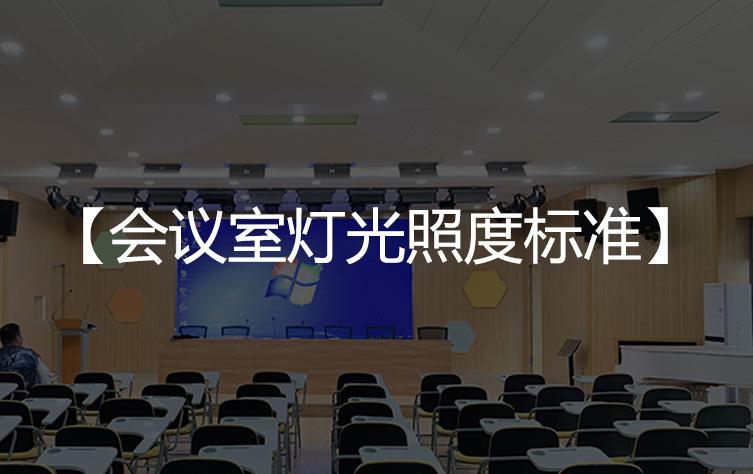 【会议室灯光干货】会议室灯光照度标准