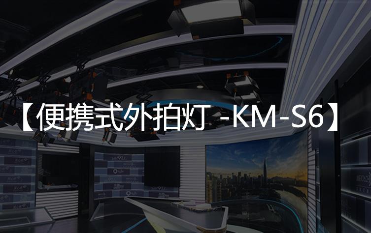 外拍神器-珂玛便携式外拍灯KM-S6