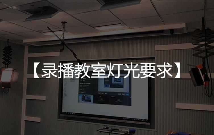 录播教室对灯光要求有哪些?